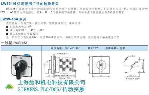 上海销售APT转换开关信息推荐 欢迎咨询 上海喆和机电科技供应