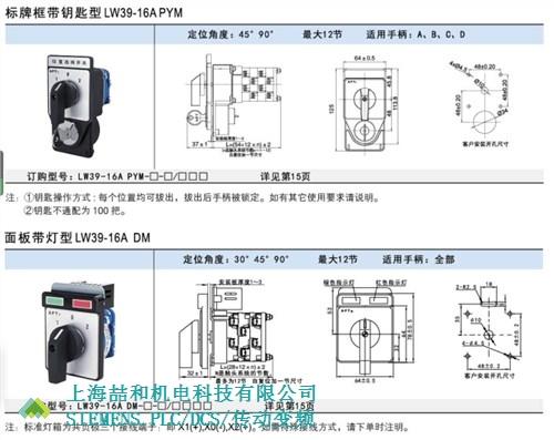 上海直销APT转换开关报价 欢迎来电 上海喆和机电科技供应