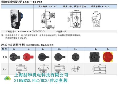 福建实力特卖APT转换开关货期快 上海喆和机电科技供应