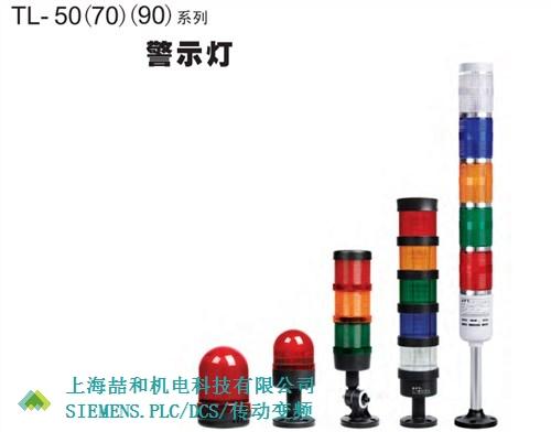 上海上海二工警示灯TL-90LL销售 欢迎来电 上海喆和机电科技供应