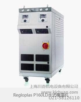 Regloplas加压水式模温机塑胶行业可用