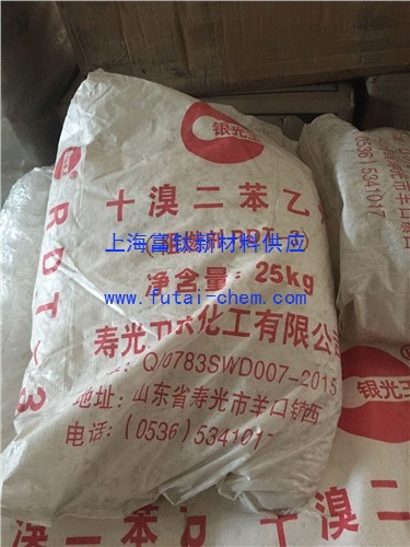 提供上海深圳地区供应十溴二苯乙烷报价富钛供