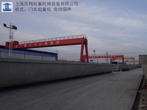 浙江双梁桥式起重机服务至上 上海浩翔起重机械设备供应