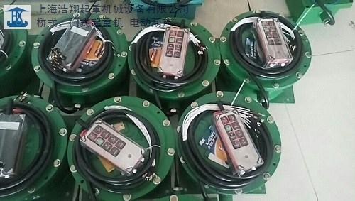 江苏优质防爆电动葫芦 上海浩翔起重机械设备供应