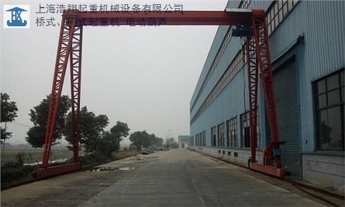 安徽智能龙门起重机推荐 上海浩翔起重机械设备供应