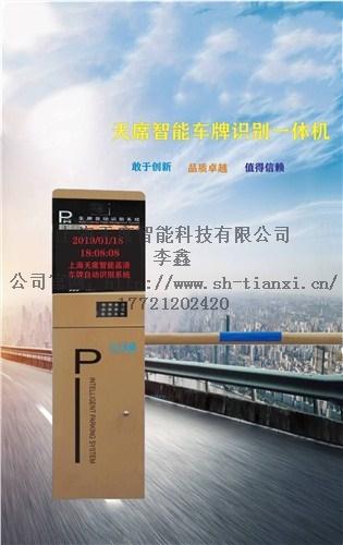 上海天席智能科技有限公司
