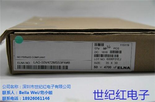 销售深圳 ELNA电容LAO-50V472MS53PX#B 行情世纪红供