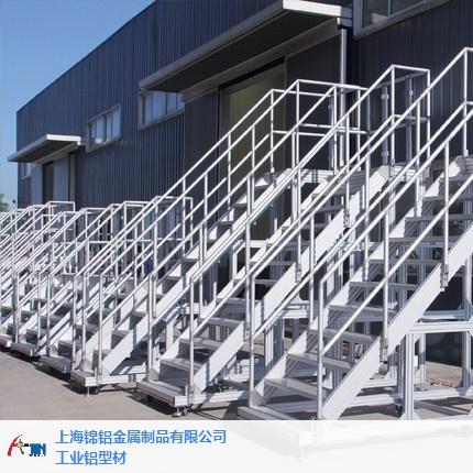 上海铝合金踏步走台产品介绍 有口皆碑「上海锦铝金属制品供应」