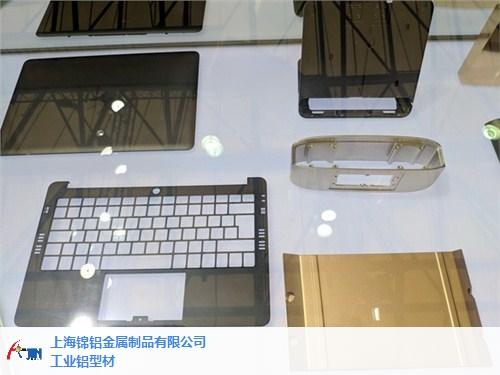 库存工业铝型材质量放心可靠「上海锦铝金属制品供应」