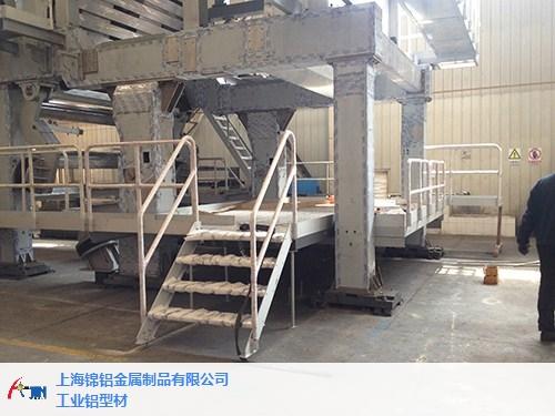 哈尔滨铝合金踏步走台常用指南 抱诚守真「上海锦铝金属制品供应」