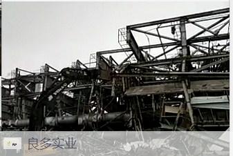 江苏废旧厂房拆除哪家好 诚信经营 上海良多实业供应