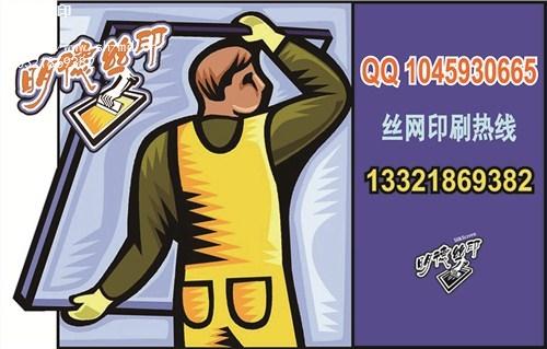 销售上海市丝印版画厂家明德供