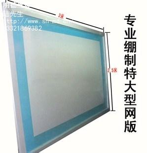 提供上海制作超大网板直销明德供