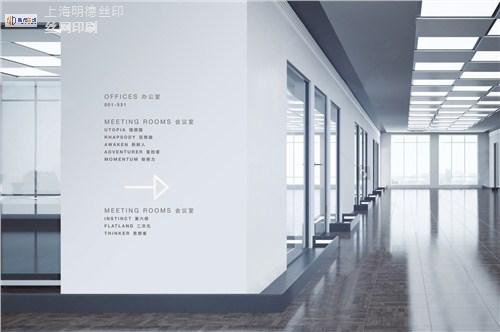 供应上海办公室墙上丝印明德供