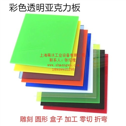上海萌沃工业设备有限公司