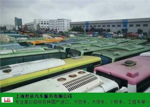 江苏客车专业回收 世滨供应