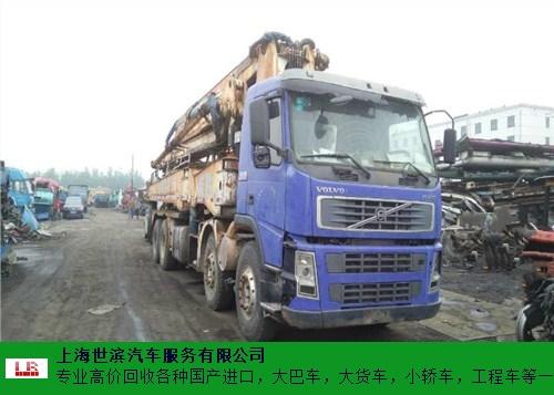 上海大货车回收 世滨供应