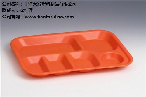 上海先生用塑料餐盘排名-价格-天发供