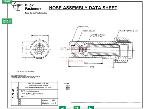 HUCK99-1272鉚槍頭-代理-沃頓供