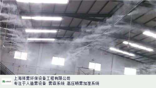 卷厂喷雾加湿系统供应商,喷雾加湿