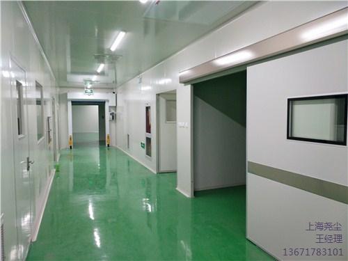 上海尧尘净化科技有限公司
