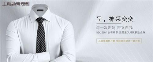 上海颖帝服装服饰有限公司