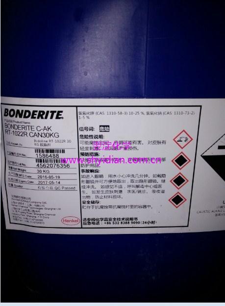 提供上海汉高环保型金属脱脂剂1022R 报价翌淀供