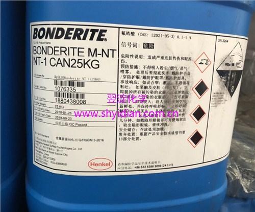 销售上海汉高无磷陶化剂NT-1厂家翌淀供