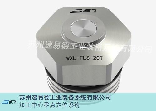 广东EROWA无泄漏连接器服务放心可靠,无泄漏连接器