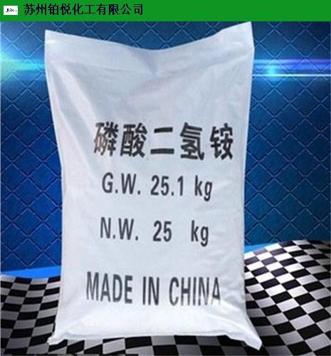 安徽销售磷酸一铵参数「苏州铂悦化工供应」