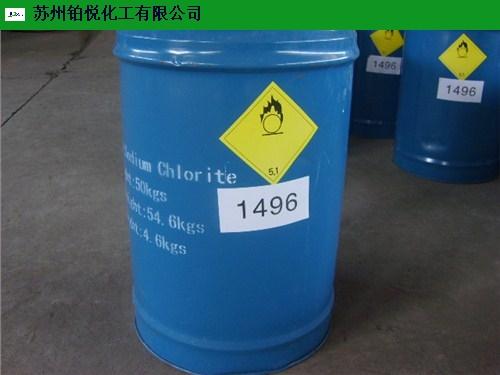 江苏销售亚氯酸钠厂家「苏州铂悦化工供应」