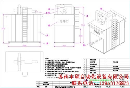 苏州非标烘干设备_苏州商用烘干设备_苏州供应油漆烘干设备_丰硕供