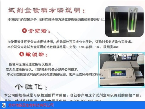 河南專用錳過氧化物酶試劑盒 誠信互利 蘇州格銳思生物科技供應