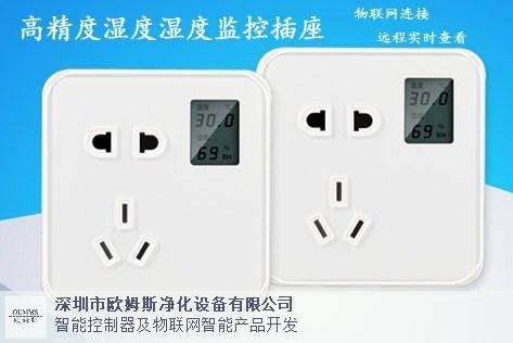 东莞智能温湿度监测插座时尚美观,插座