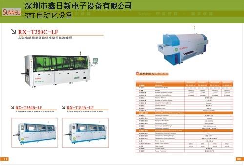 简洁型回流焊 值得信赖「深圳市鑫日新电子设备供应」