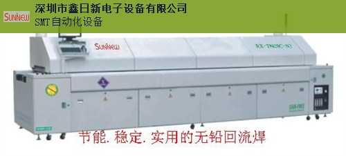中山插件貼片機哪家強 歡迎來電「深圳市鑫日新電子設備供應」