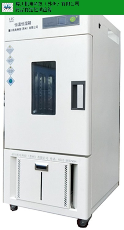 苏州小型药品稳定性试验箱价格「藤川供应」