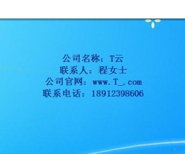 上海T云系统网络营销公司