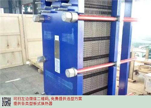 九江水水板式换热器免费咨询 泰州弗斯特换热设备供应