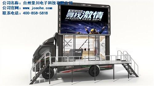 户外led移动广告车