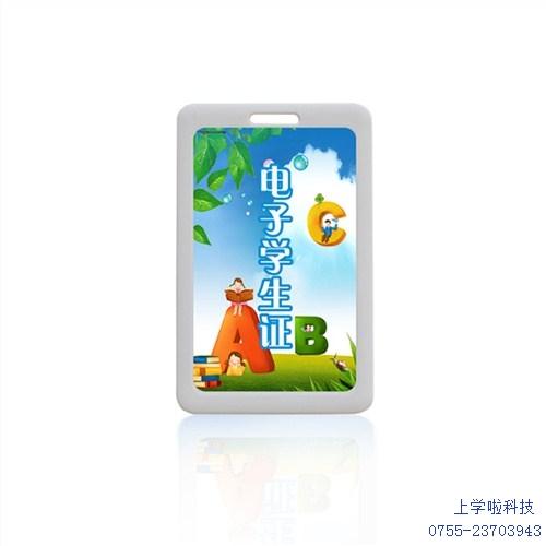 销售深圳市智慧校园管理系统行情上学啦供
