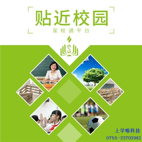 供应深圳市荔湾区贴近老师报价上学啦供