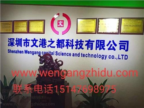 深圳市文港之都科技有限公司