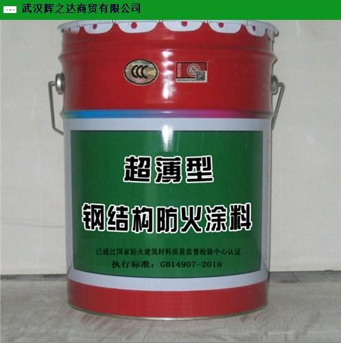 蕪湖飾面型防火涂料價格 歡迎來電 武漢輝之達商貿供應