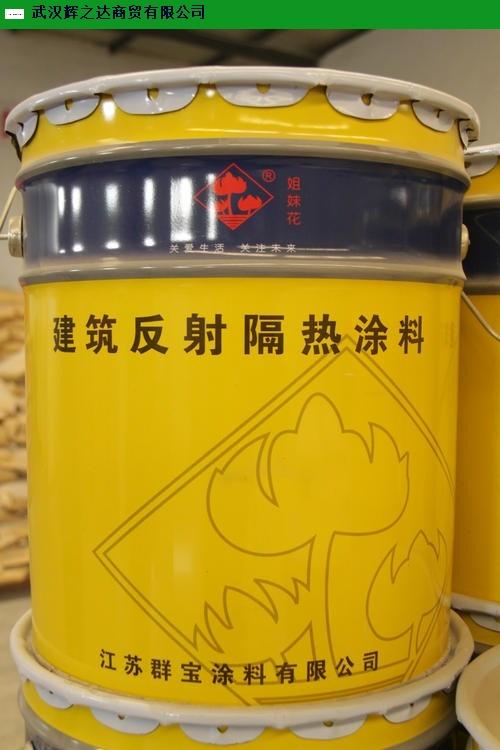 黄冈墙面反射隔热保温涂料喷涂 欢迎咨询 武汉辉之达商贸供应