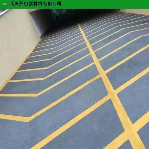 湖南彩色防滑路面胶合剂哪家好 欢迎咨询 武汉开思新材料供应