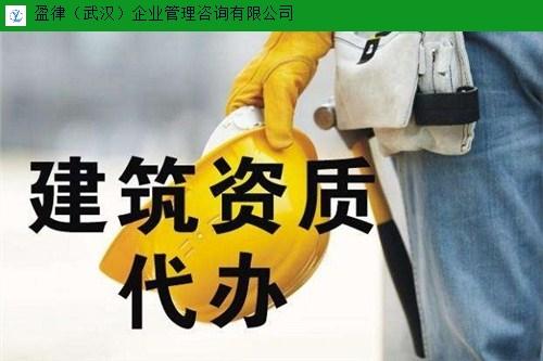 襄阳办理一级建筑企业资质费用,建筑企业资质
