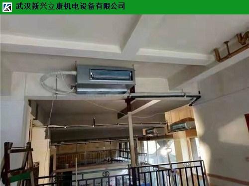 黄陂西餐厅美的风管式中央空调深度清洗 欢迎咨询 武汉新兴立康机电设备工程供应