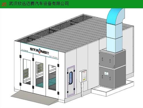十堰喷烤漆房批发 来电咨询 武汉欣远迈腾汽车设备供应
