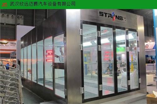湖北汽车烤漆房经销 欢迎咨询 武汉欣远迈腾汽车设备供应